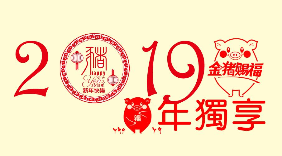 2019諸事大吉生肖專案